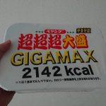 ペヤング 超超超大盛GIGAMAXに電気ケトルで挑む